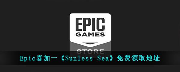 Epic喜加一《Sunless Sea》免费领取地址