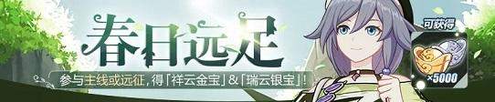 《崩坏3》春日远足活动介绍
