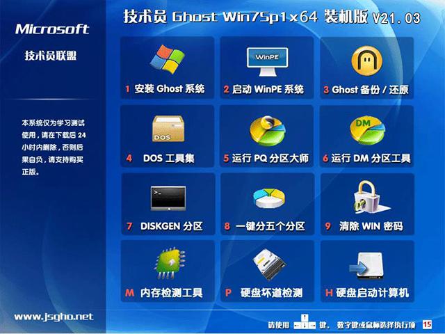 技术员联盟GHOST windows7 SP1 X64 全能安装版v2021.03系统下载