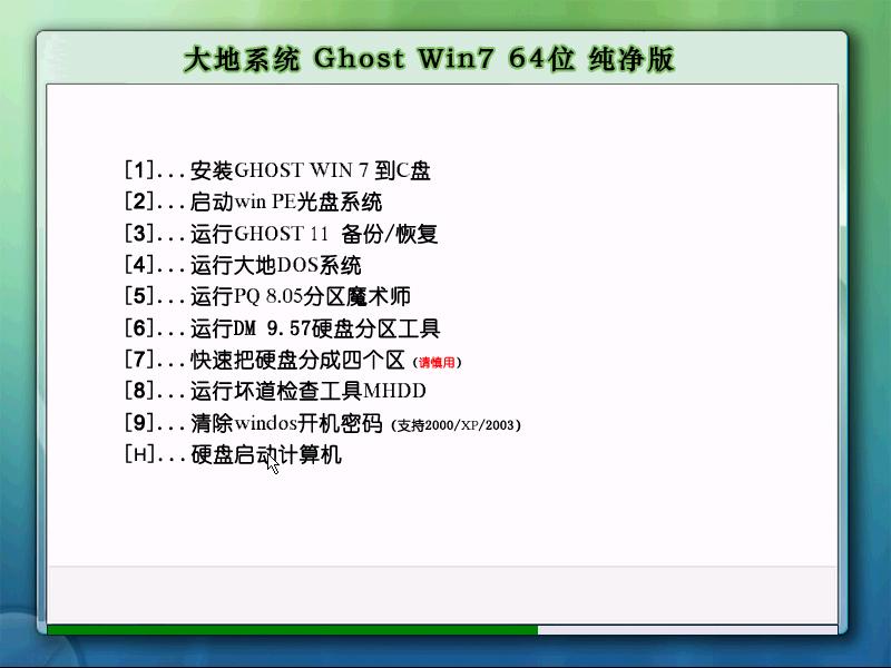 大地系统GHOST windows7 SP1 X64 全新纯净版v2021.03系统下载