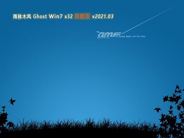 雨林木风GHOST windows7 SP1 X86 全能优选版v2021.03系统下载