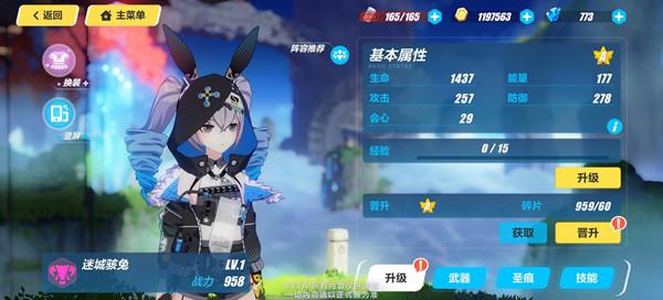 《崩坏3》SP女武神迷城骇兔角色介绍