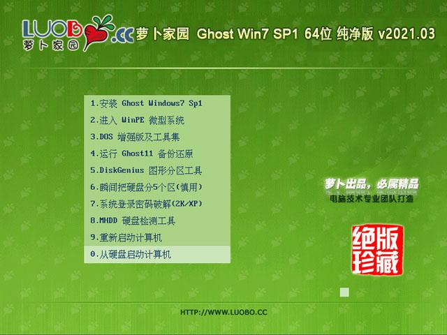 萝卜家园GHOST windows7 SP1 X64 全新纯净版v2021.03系统下载
