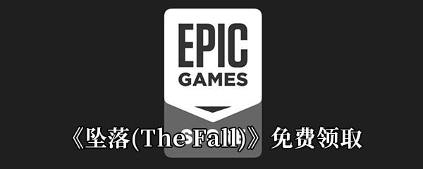 Epic3月19日喜加一《坠落(The Fall)》免费领取地址