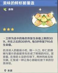 《原神》鲜虾脆薯盏食谱介绍