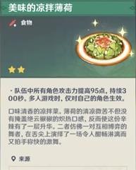 《原神》凉拌薄荷食谱介绍