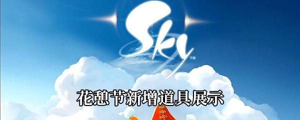 《Sky光遇》花憩节新增道具展示