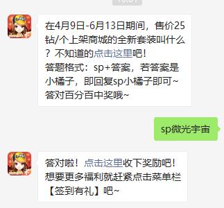 《QQ飞车》2021年4月8日微信每日一题答案