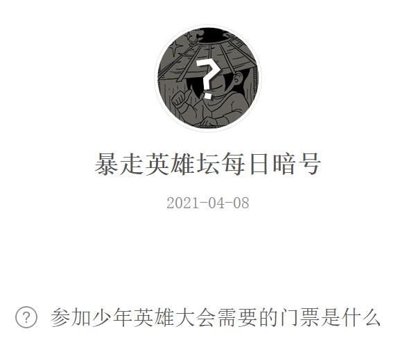《暴走英雄坛》2021年4月8日微信每日暗号答案