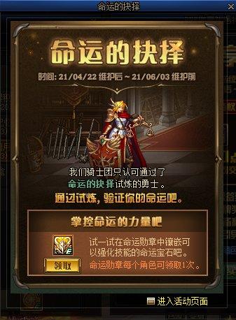 《DNF》召唤师命运宝石属性介绍