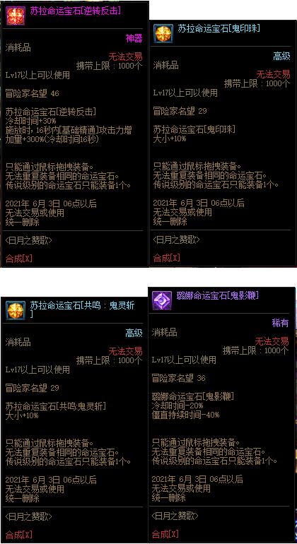 《DNF》全职业命运宝石属性介绍