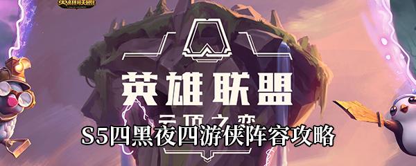 《云顶之弈》S5四黑夜四游侠阵容攻略