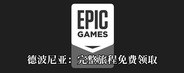 Epic4月16日喜加一《德波尼亚:完整旅程》免费领取地址
