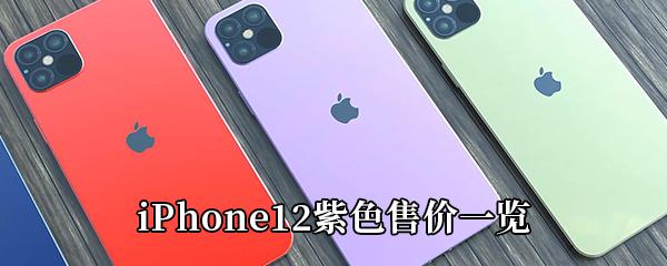 iPhone12紫色售价一览
