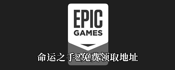 Epic4月23日喜加一《命运之手2》免费领取地址