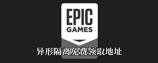 Epic4月23日喜加一《异形隔离》免费领取地址