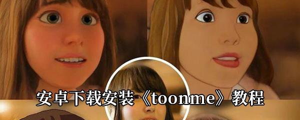 安卓手机下载安装《toonme》教程