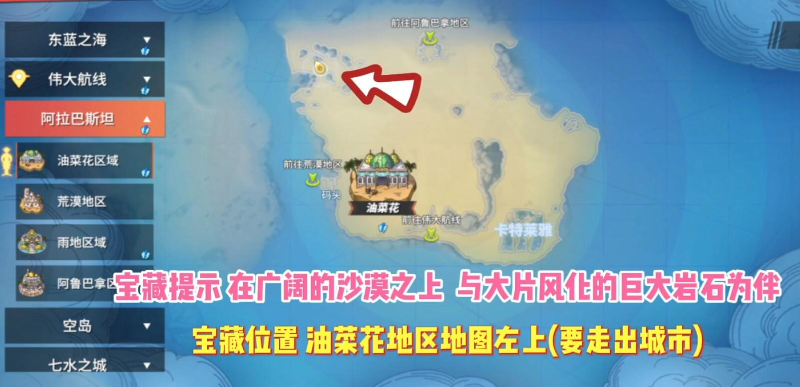 《航海王热血航线》全地图藏宝图位置大全