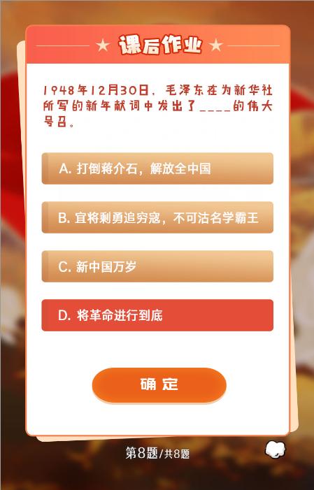 1948年12月30日毛泽东为新华社所写的新年献词中发出了什么号召