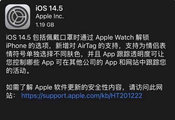 IOS14.5正式版更新内容