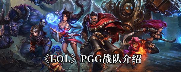 《LOL》PGG战队介绍