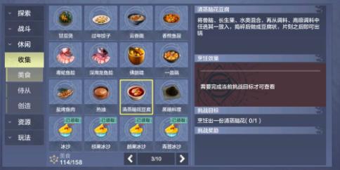 《妄想山海》清蒸脑花豆腐制作方法介绍