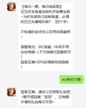 《王者荣耀》2021年4月30日微信每日一题答案