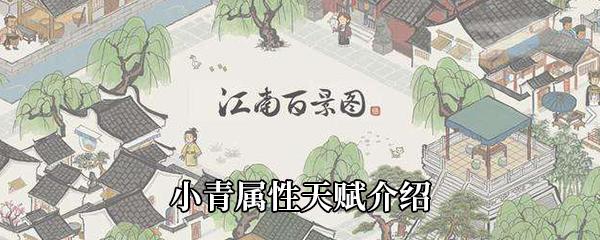 《江南百景图》小青属性天赋介绍