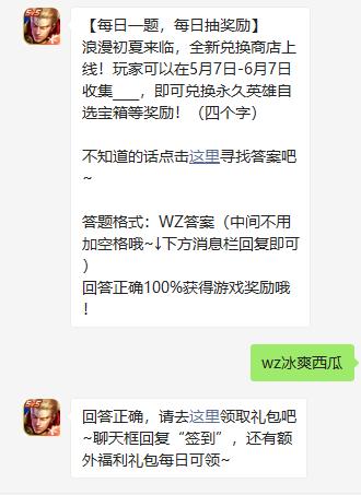 《王者荣耀》2021年5月7日微信每日一题答案