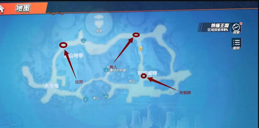 《航海王热血航线》铁桶王国100%探索攻略