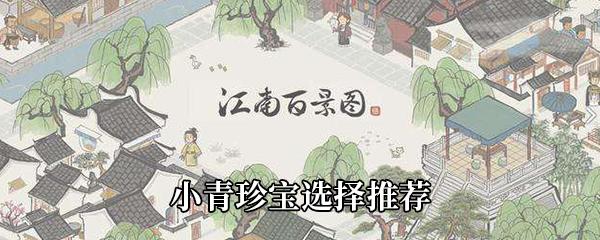 《江南百景图》小青珍宝选择推荐