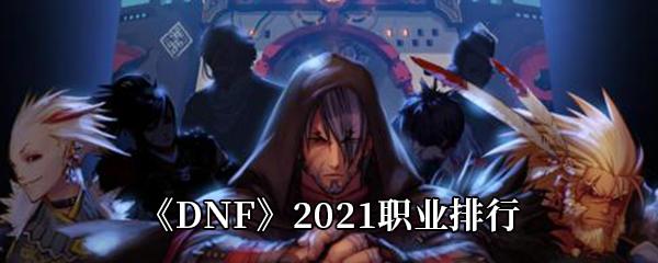 《DNF》2021职业排行