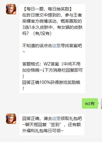 《王者荣耀》2021年5月10日微信每日一题答案
