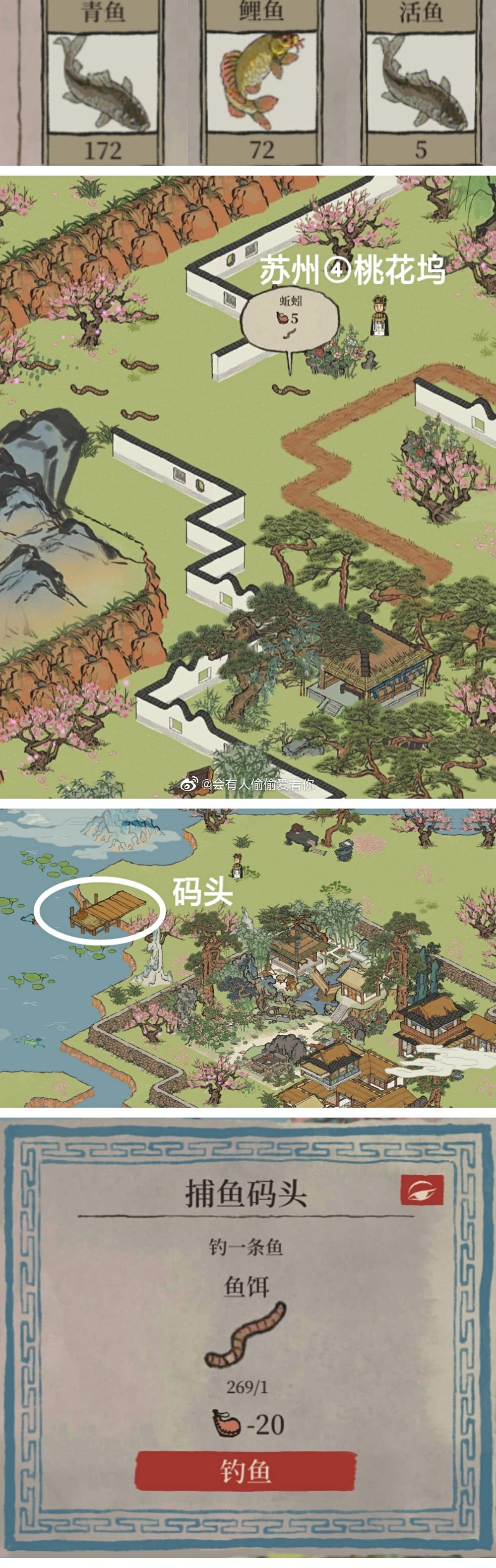 《江南百景图》鲤鱼获得方法