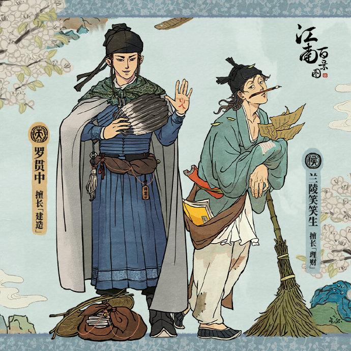 《江南百景图》罗贯中属性天赋介绍