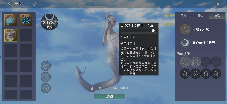 《妄想山海》白娘子技能介绍