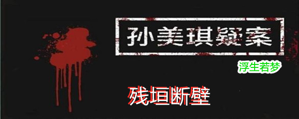 《孙美琪疑案:浮生若梦》五级线索残垣断壁