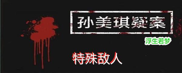 《孙美琪疑案:浮生若梦》三级线索特殊敌人