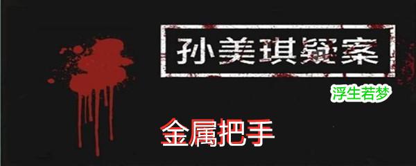《孙美琪疑案:浮生若梦》三级线索金属把手