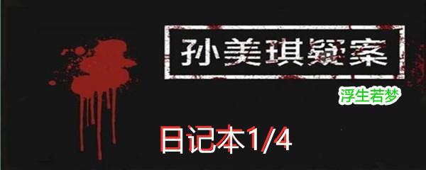 《孙美琪疑案:浮生若梦》二级线索日记本1/4