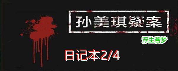 《孙美琪疑案:浮生若梦》二级线索日记本2/4