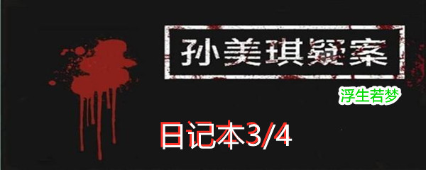 《孙美琪疑案:浮生若梦》二级线索日记本3/4