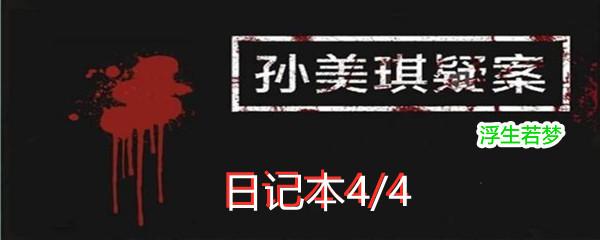 《孙美琪疑案:浮生若梦》二级线索日记本4/4