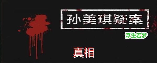 《孙美琪疑案:浮生若梦》一级线索真相