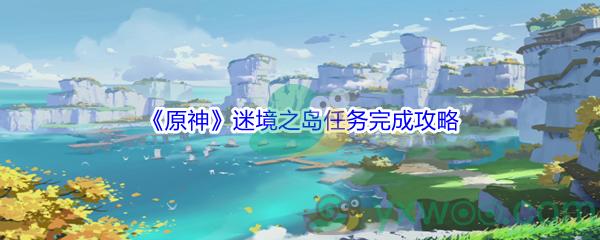 《原神》迷境之岛任务完成攻略