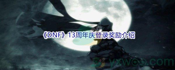 《DNF》13周年庆登录奖励介绍