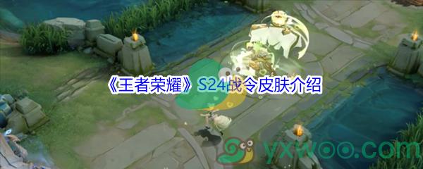《王者荣耀》S24战令皮肤介绍