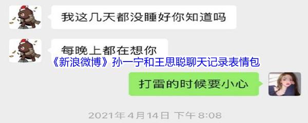 《新浪微博》孙一宁和王思聪聊天记录表情包分享