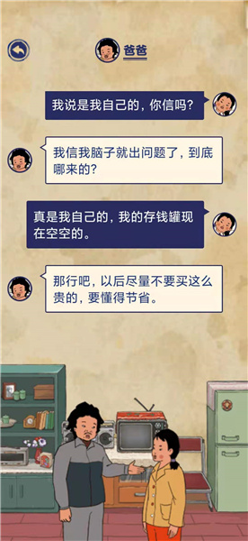 《王蓝莓的幸福生活》第4-8通关攻略