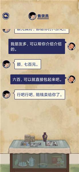 《王蓝莓的幸福生活》第4-9通关攻略